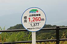 2013_0807ibukiyama0149