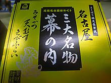 2016_0802nagoya0004