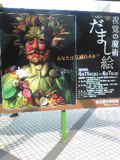 名古屋の美術館めぐり