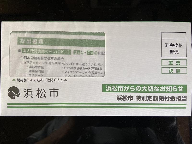 浜松 市 特別 定額 給付 金
